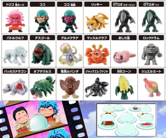 Toriko Gurume Battle Figure Collection 2