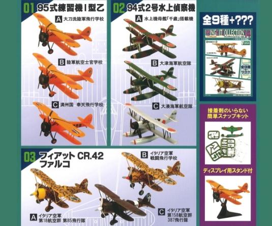 wingkit14