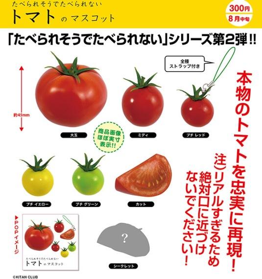 トマト情報書