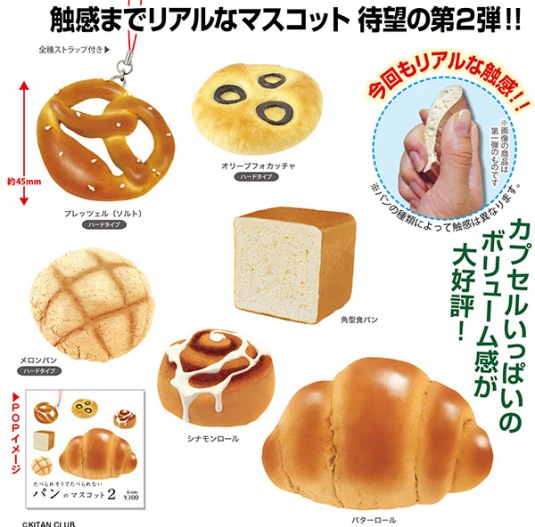 パン2情報書