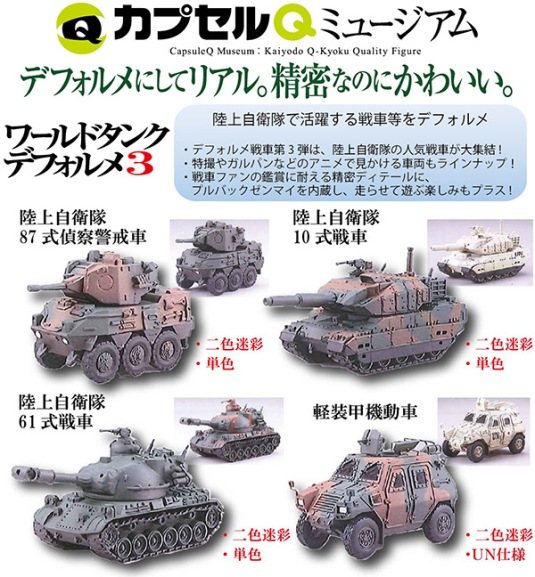 worldtankdeform3