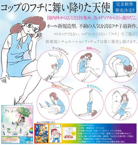 cupnofuchiko4
